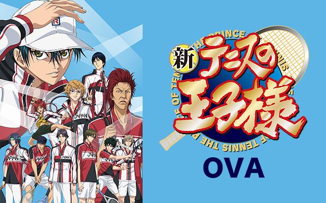 新テニスの王子様<OVA>
