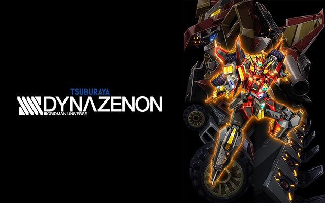 SSSS.DYNAZENON(ダイナゼノン)