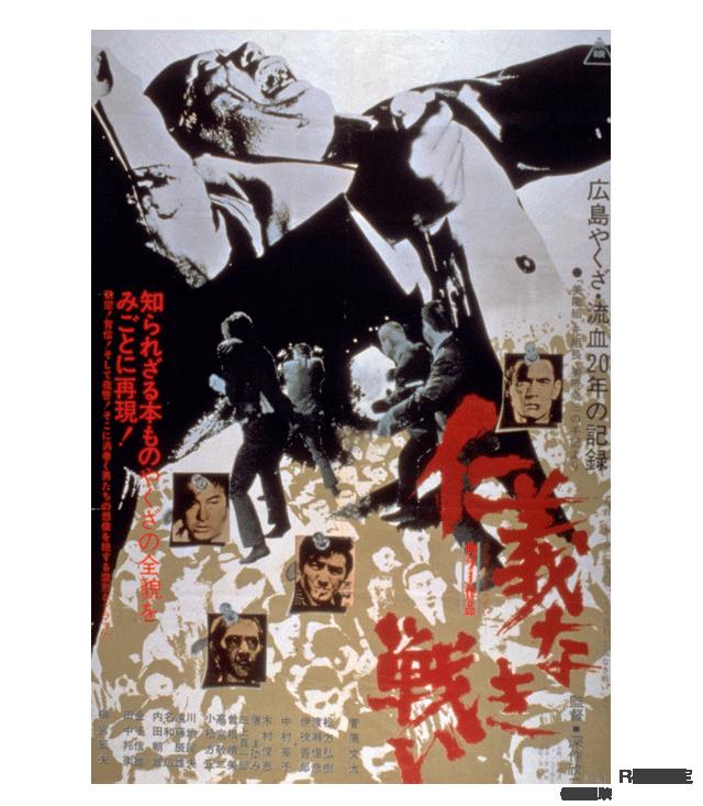 仁義なき戦い(1974年)