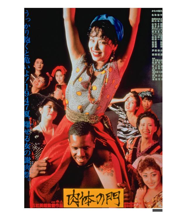 肉体の門(1988年)
