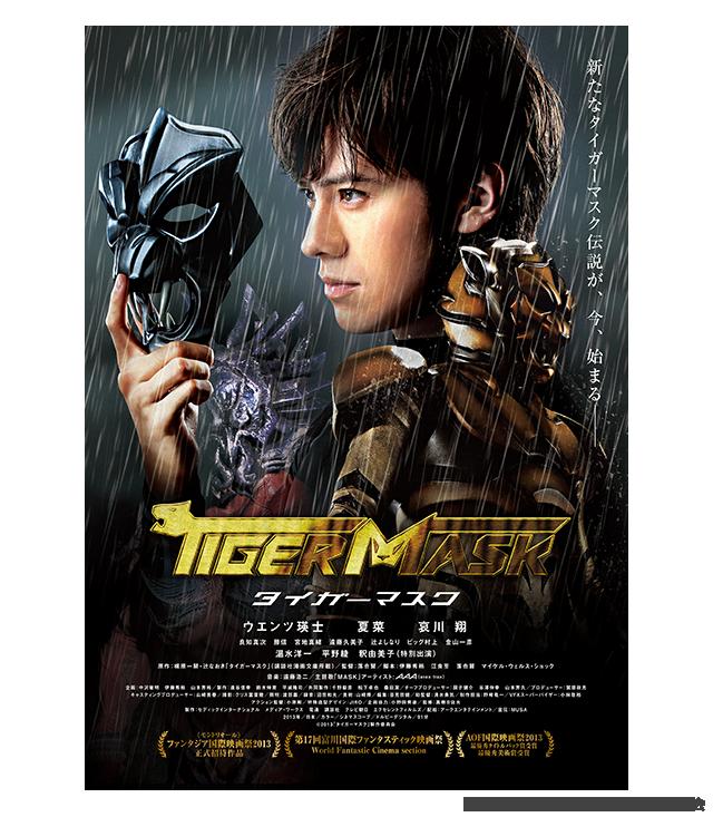 タイガーマスク(2013年・実写)