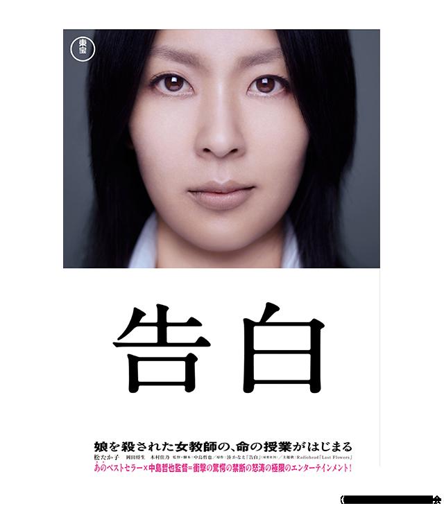 告白(2010年)