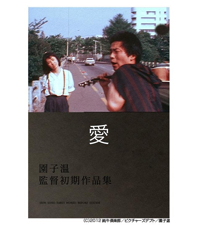愛【園子温初期作品】