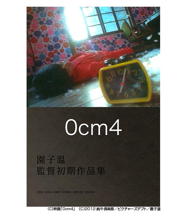 0cm4【園子温初期作品】