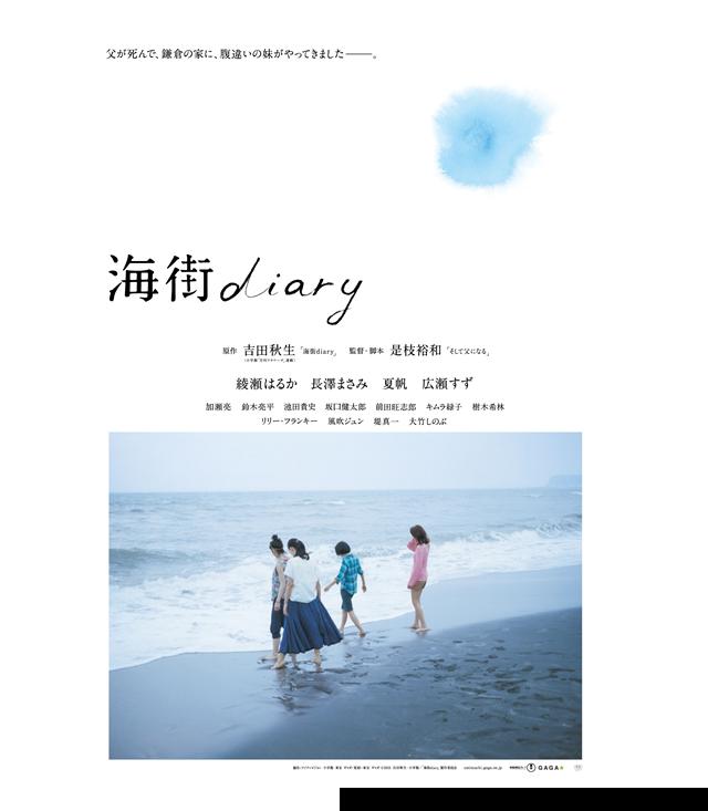 映画『海街 diary』無料動画!フル視聴できる方法を調査!おすすめ動画配信サービスは?