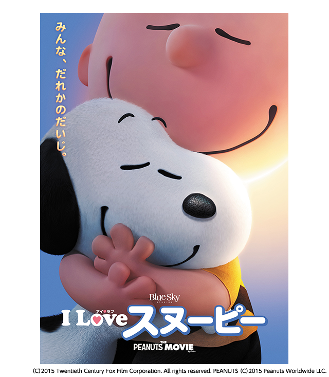I LOVE スヌーピー THE PEANUTS MOVIE