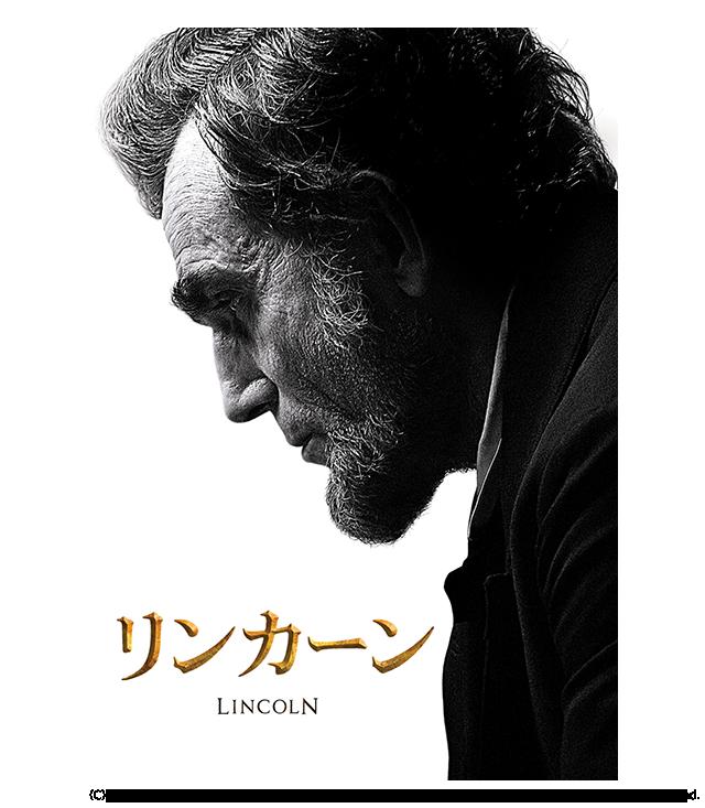 リンカーン(映画)
