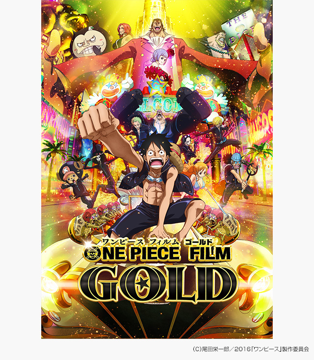 ワンピース(ONEPIECE) FILM GOLD(ゴールド)