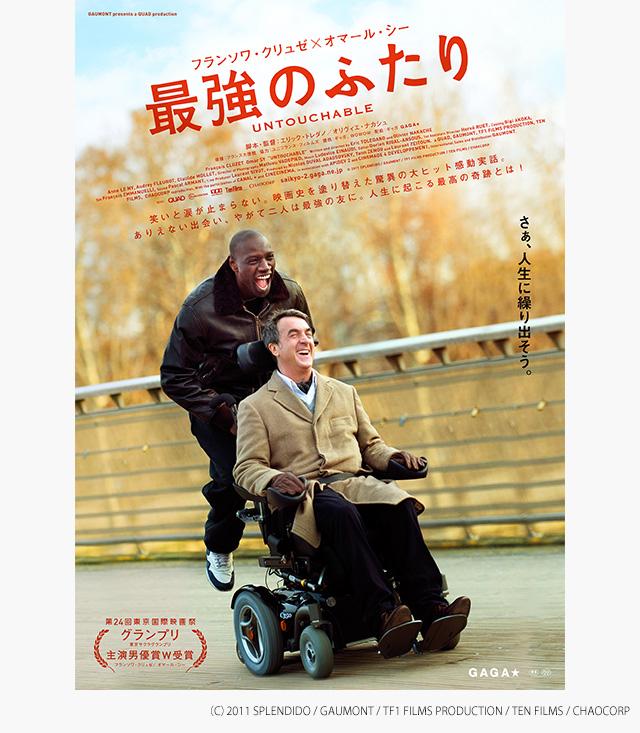 最強のふたり(2011年・フランス)