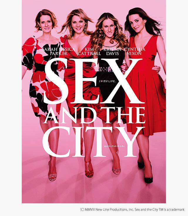 セックス・アンド・ザ・シティ(映画)