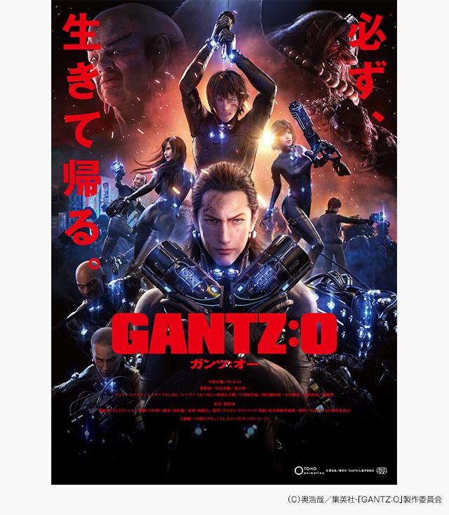 映画『GANTZ:O』無料動画!フル視聴できる方法を調査!おすすめ動画配信サービスは?