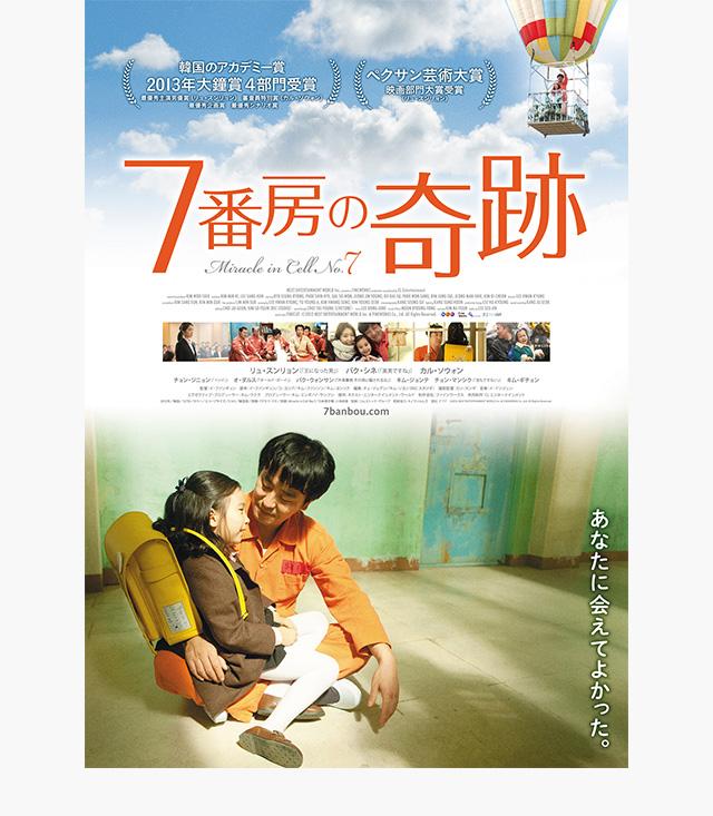 7番房の奇跡(2013年・韓国)
