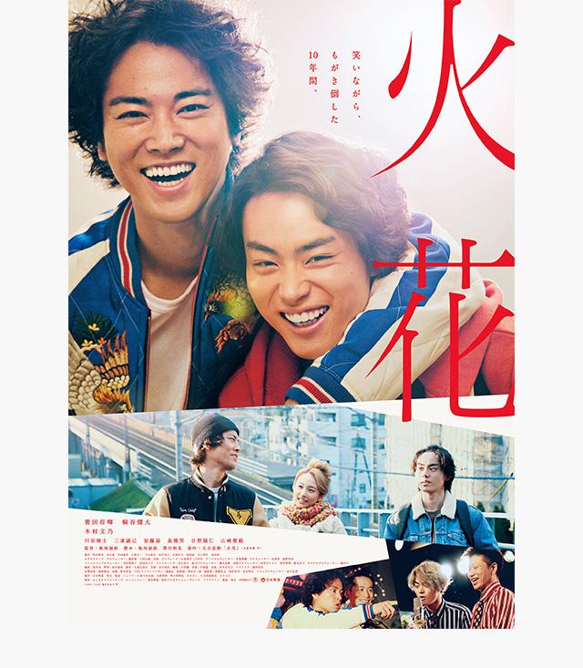 火花(2017年・日本映画)