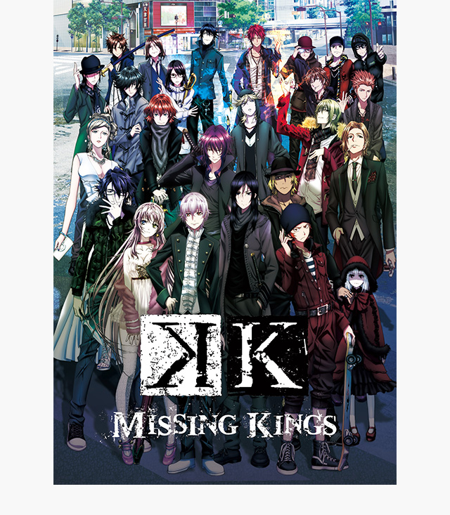 劇場版 K MISSING KINGS