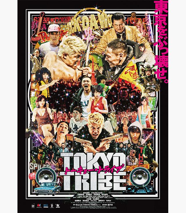 TOKYO TRIBE(実写版)
