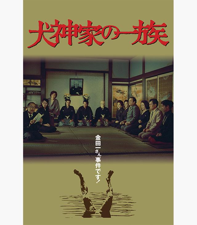 犬神家の一族 (1976年・映画)