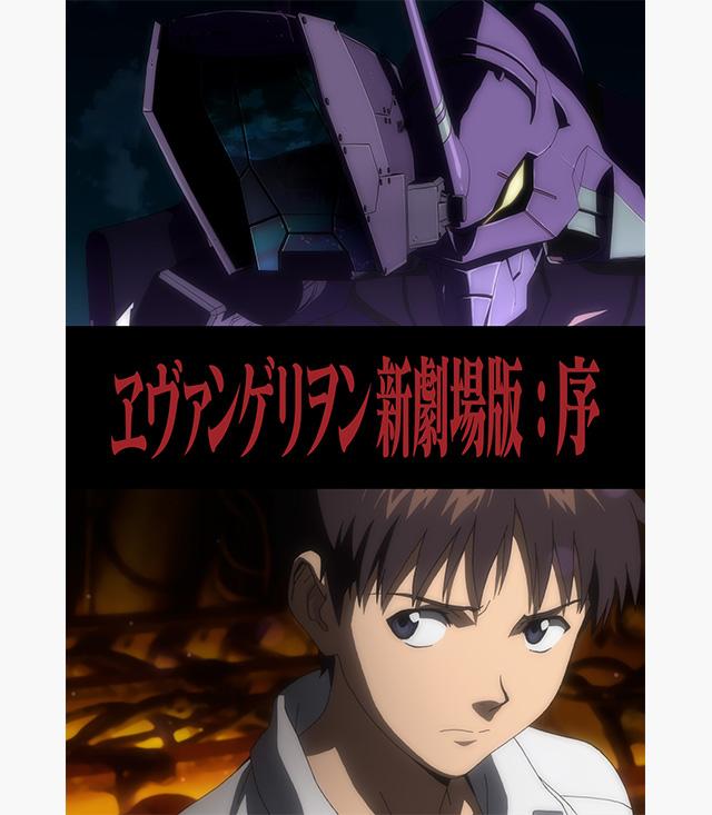 新世紀エヴァンゲリヲン新劇場版:序