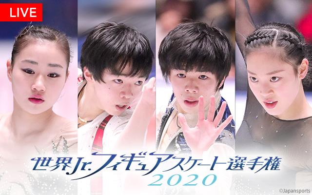 世界ジュニアフィギュアスケート選手権