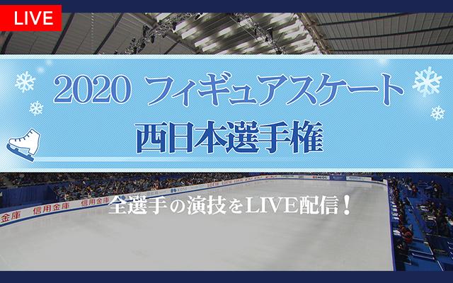 フィギュアスケート 東日本選手権