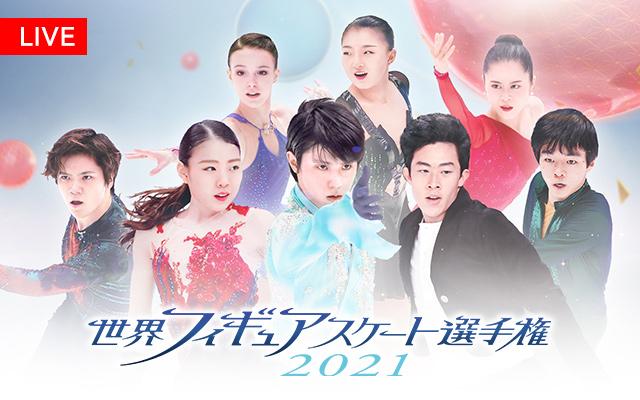 世界フィギュアスケート選手権2021