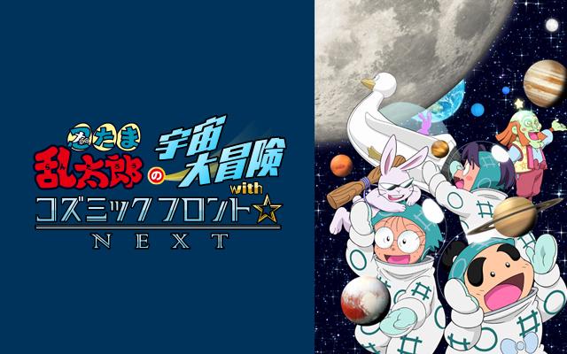 忍たま乱太郎の宇宙大冒険withコズミックフロント☆NEXT 第1シーズン