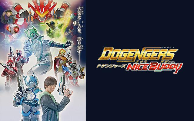 DOGENGERS 〜NICE BUDDY〜