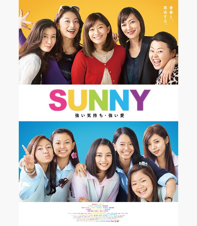 映画『SUNNY 強い気持ち・強い愛』無料動画!フル視聴できる方法を調査!おすすめ動画配信サービスは?