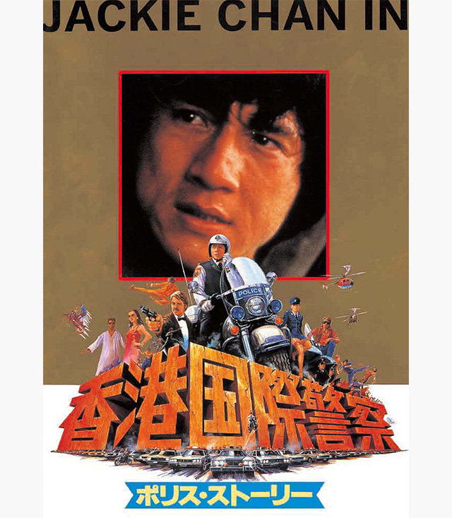 ポリス・ストーリー1 香港国際警察