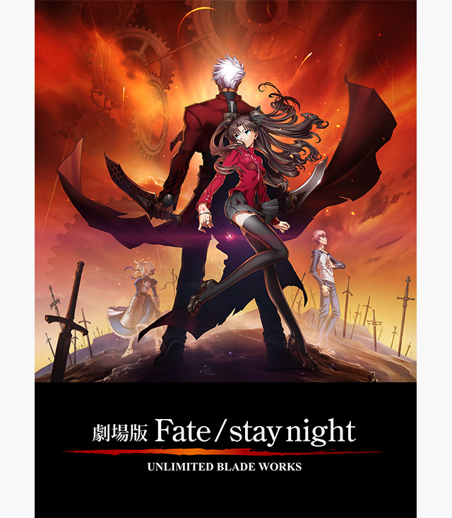 Fate/stay night [Unlimited Blade Works] 劇場版