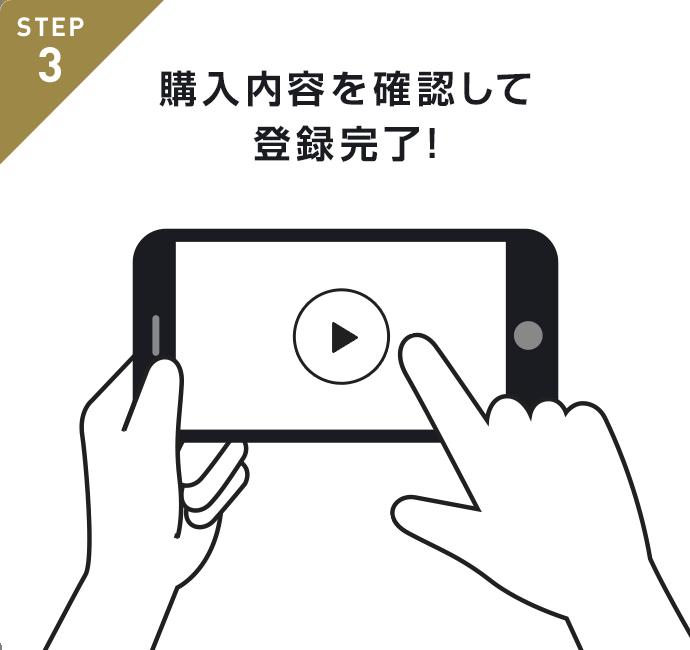 STEP3 購入内容を確認して登録完了!